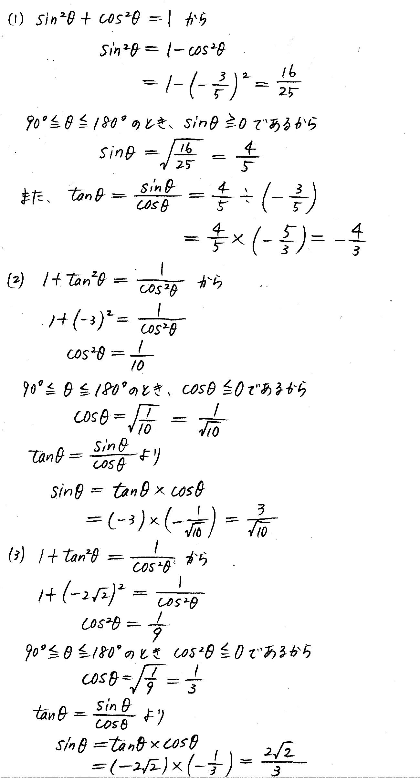 3TRIAL数学Ⅰ-225解答
