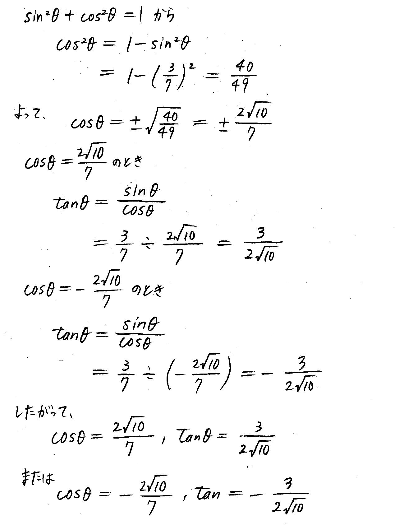 3TRIAL数学Ⅰ-226解答