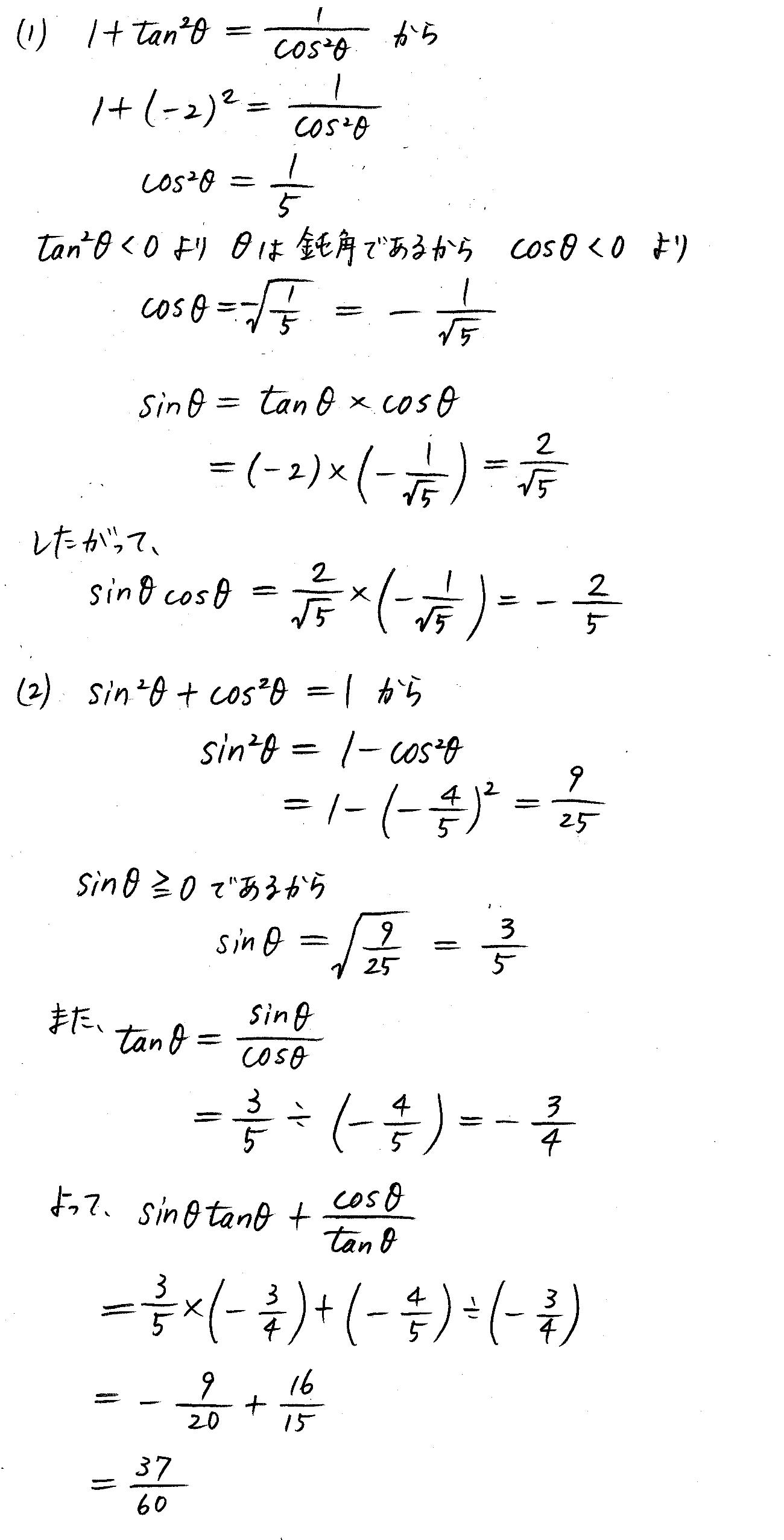 3TRIAL数学Ⅰ-227解答