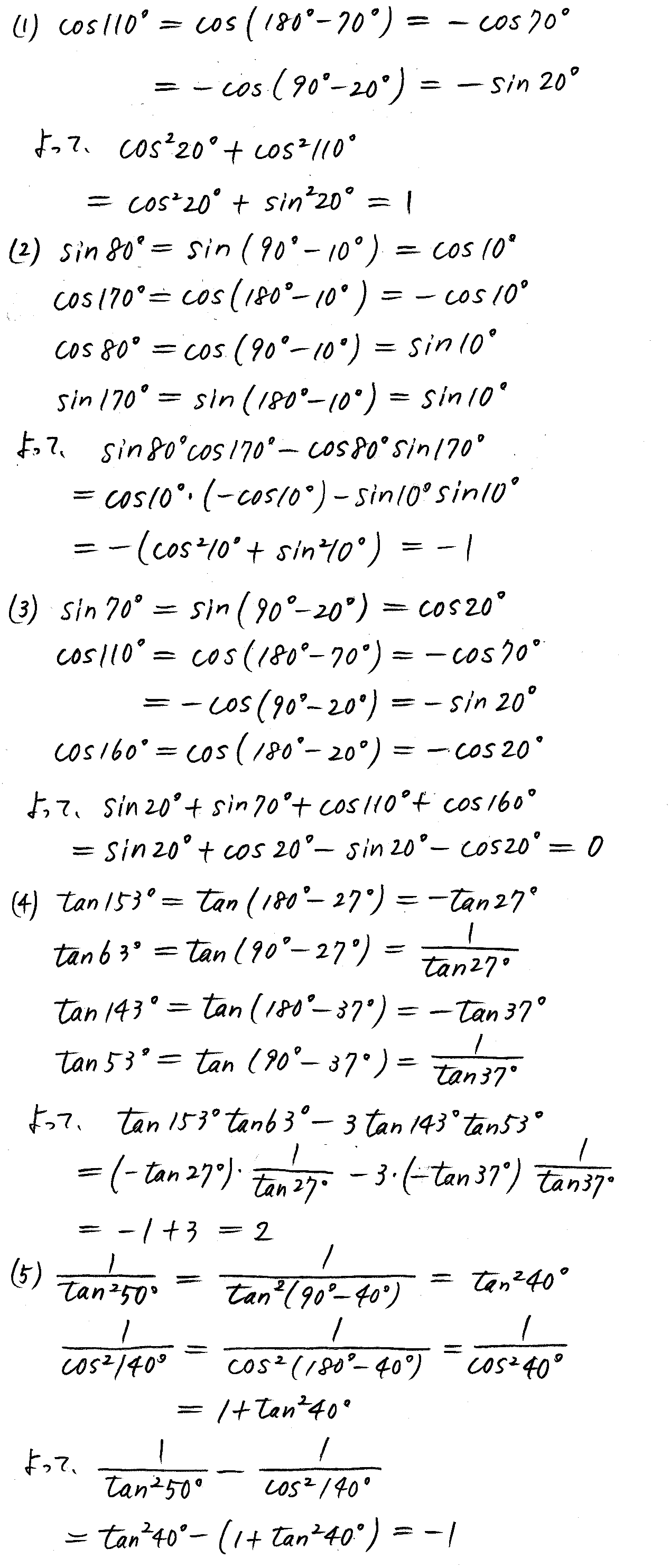 3TRIAL数学Ⅰ-228解答