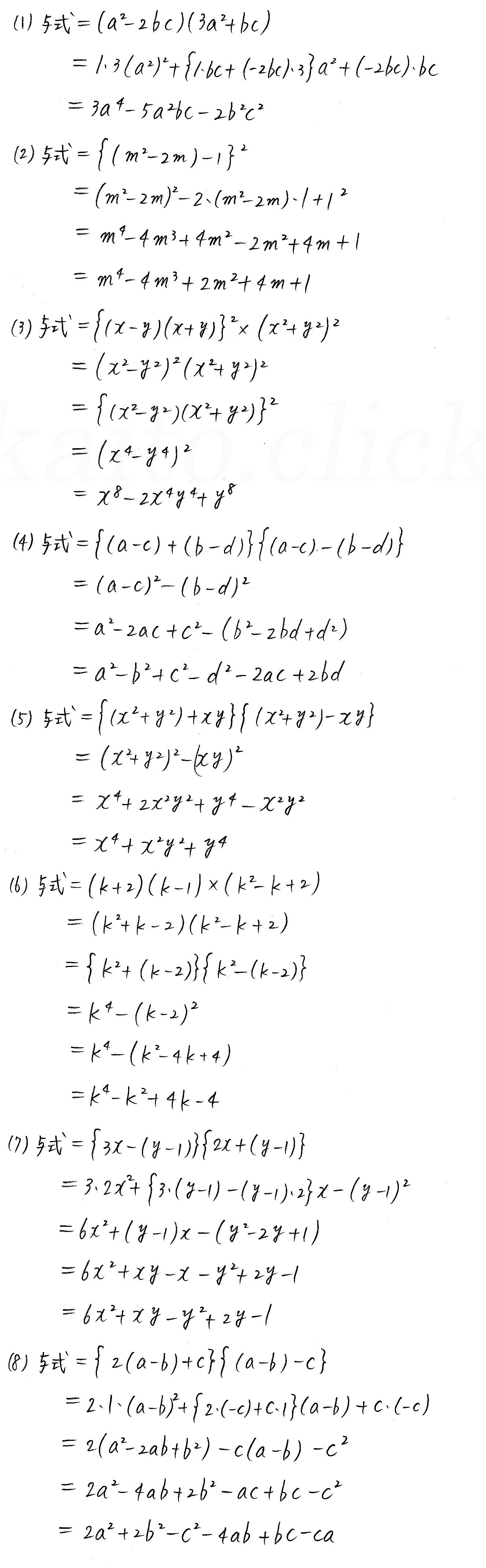3TRIAL数学Ⅰ-23解答