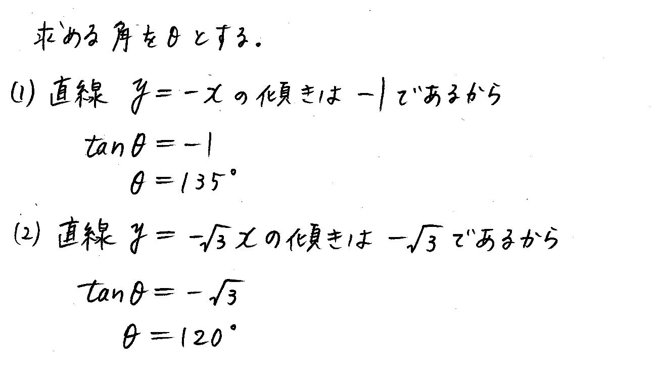 3TRIAL数学Ⅰ-230解答