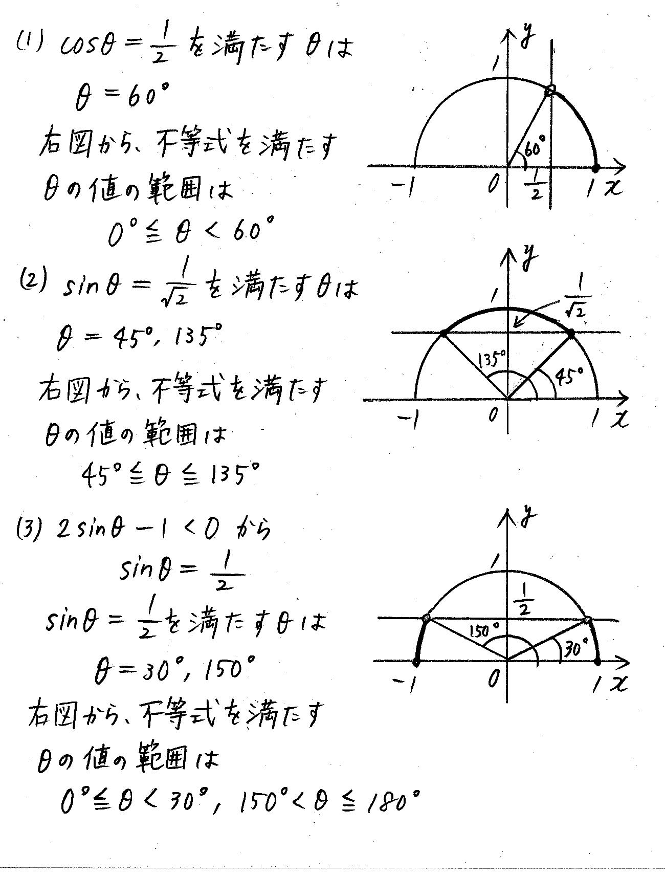 3TRIAL数学Ⅰ-232解答