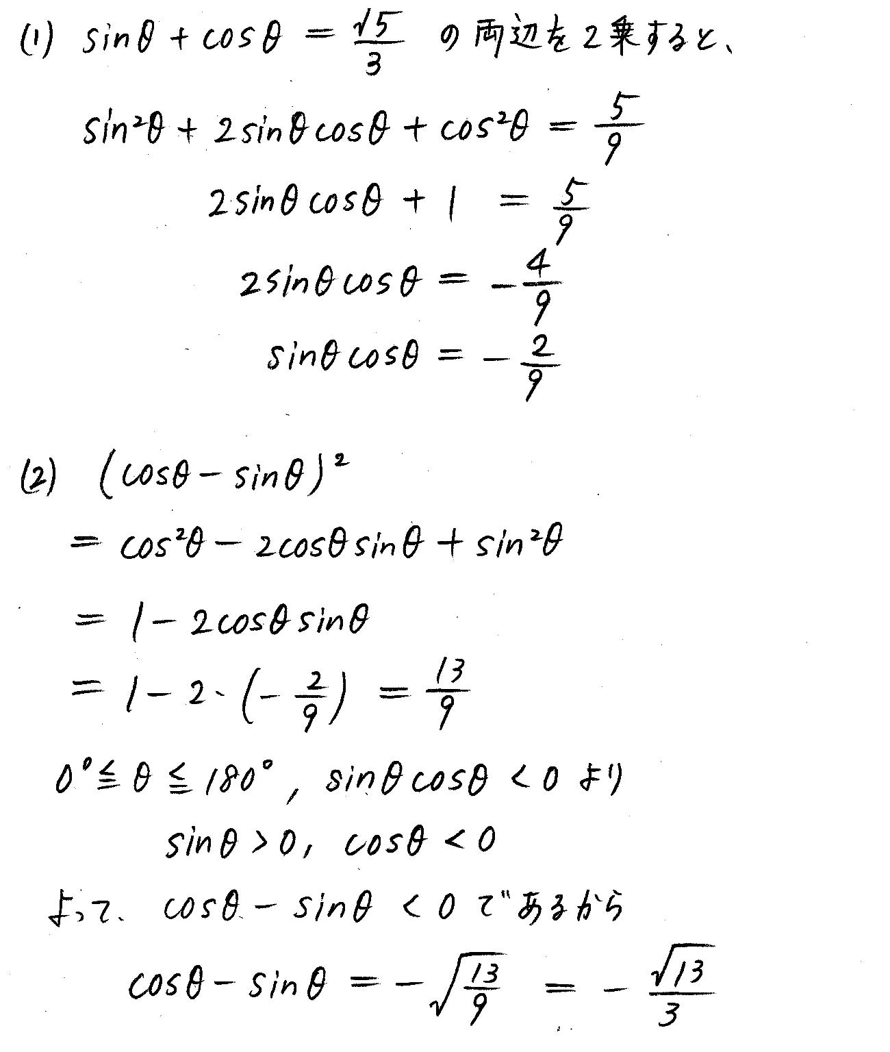 3TRIAL数学Ⅰ-233解答