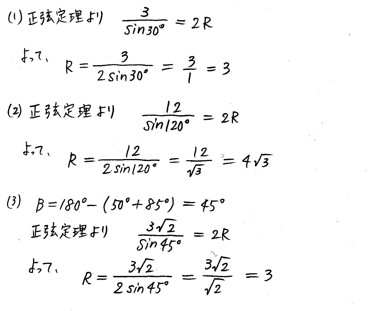 3TRIAL数学Ⅰ-234解答