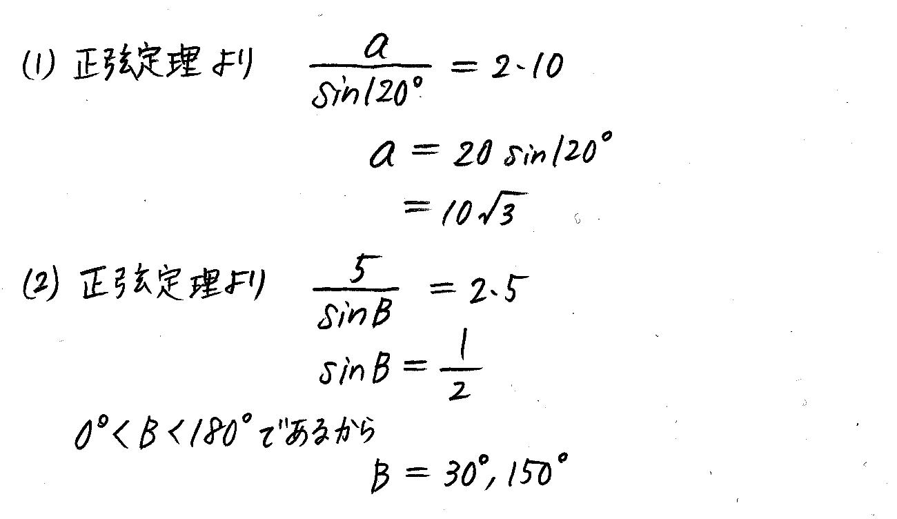 3TRIAL数学Ⅰ-235解答