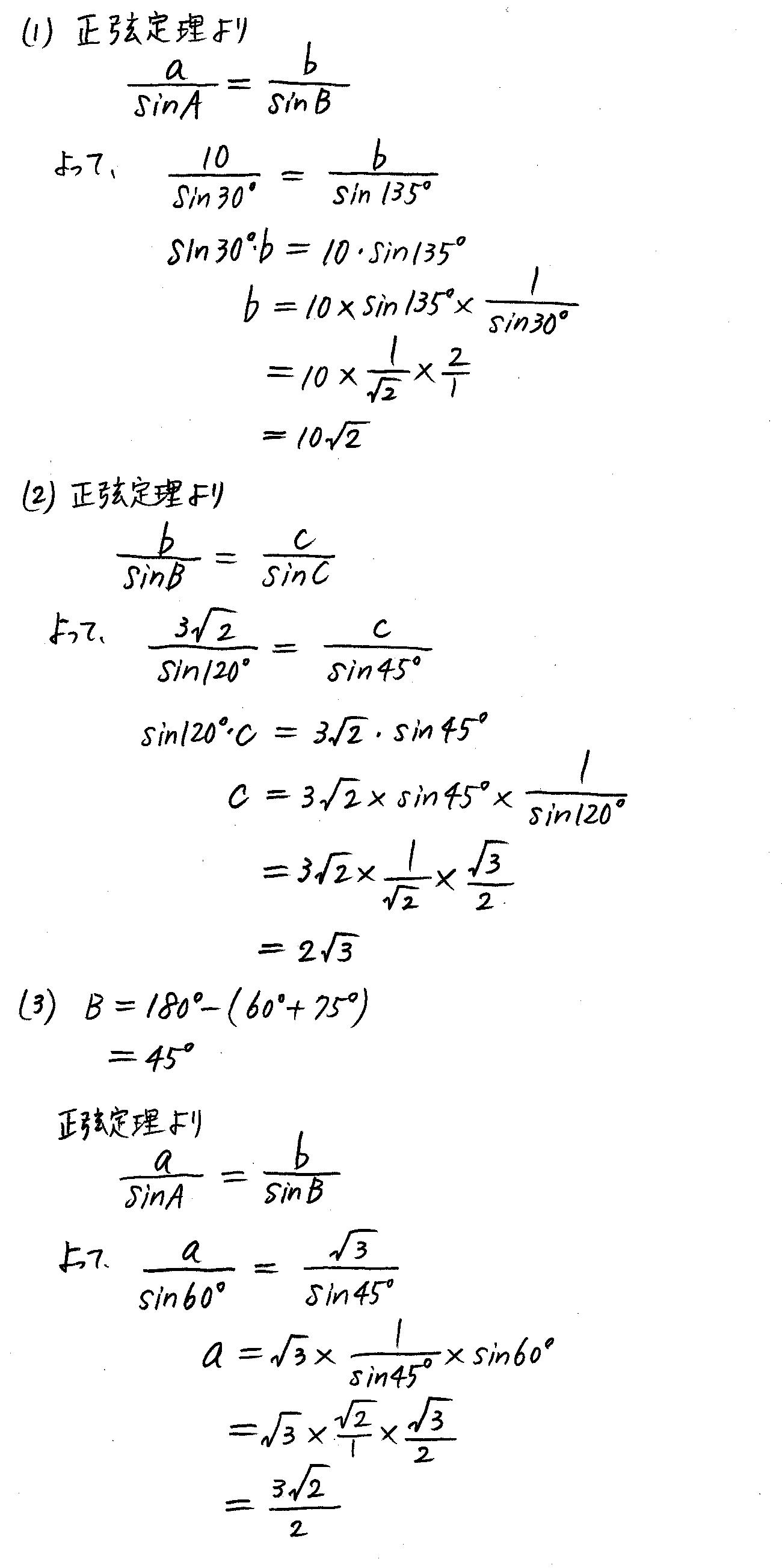 3TRIAL数学Ⅰ-236解答