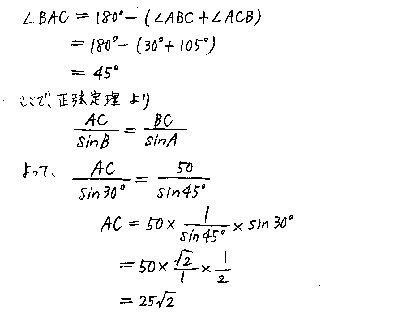 3TRIAL数学Ⅰ-237解答