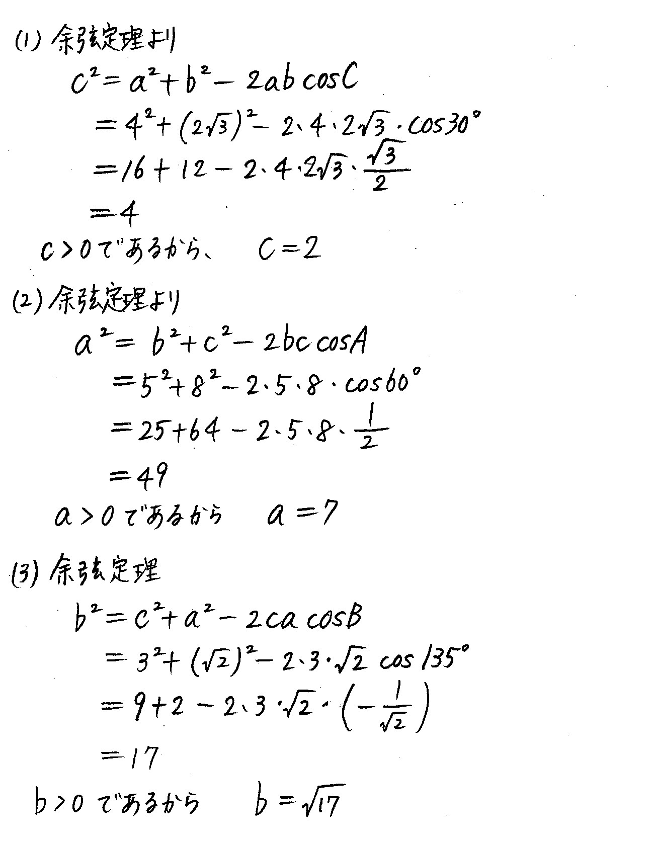 3TRIAL数学Ⅰ-238解答