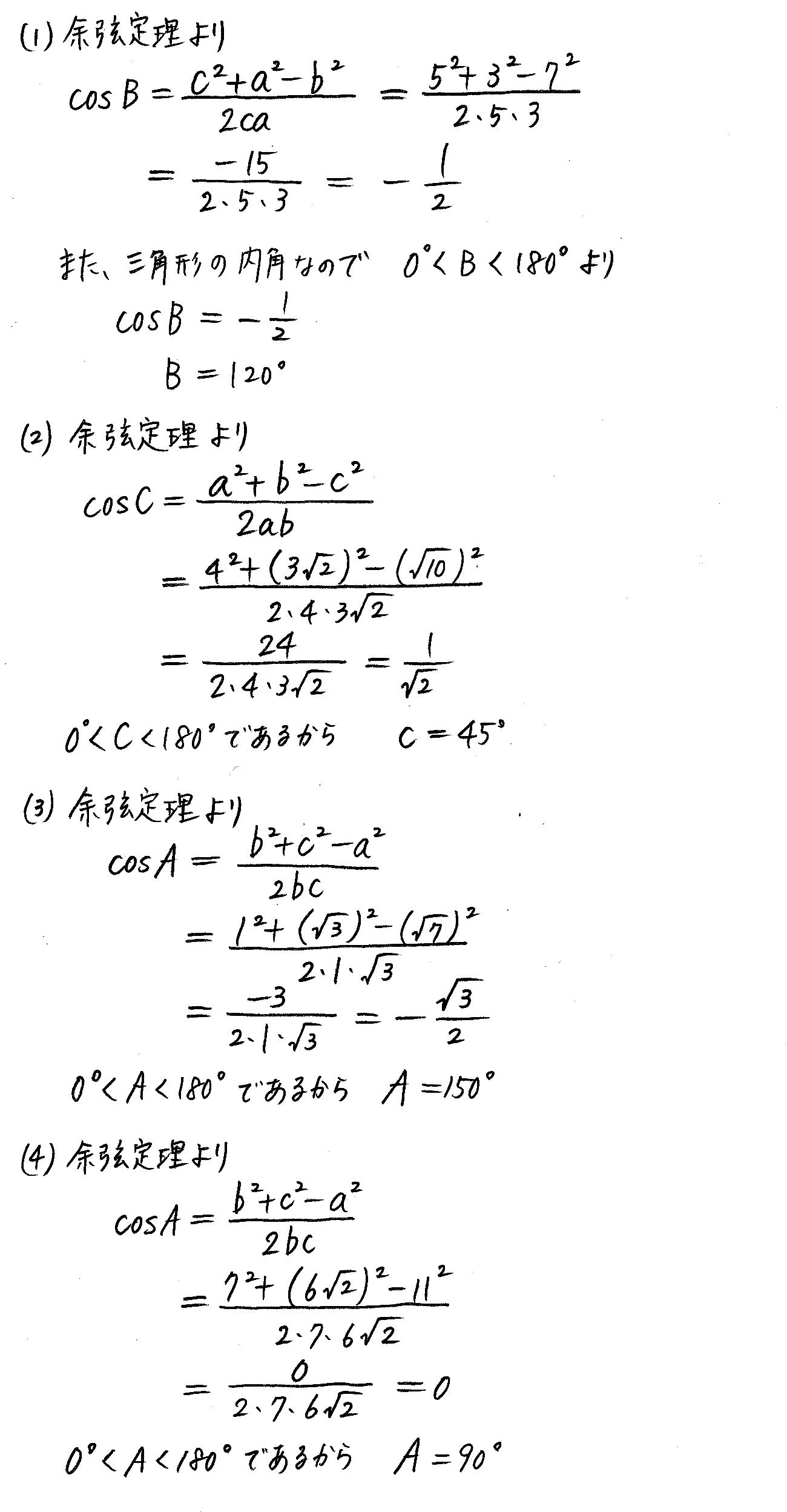 3TRIAL数学Ⅰ-239解答