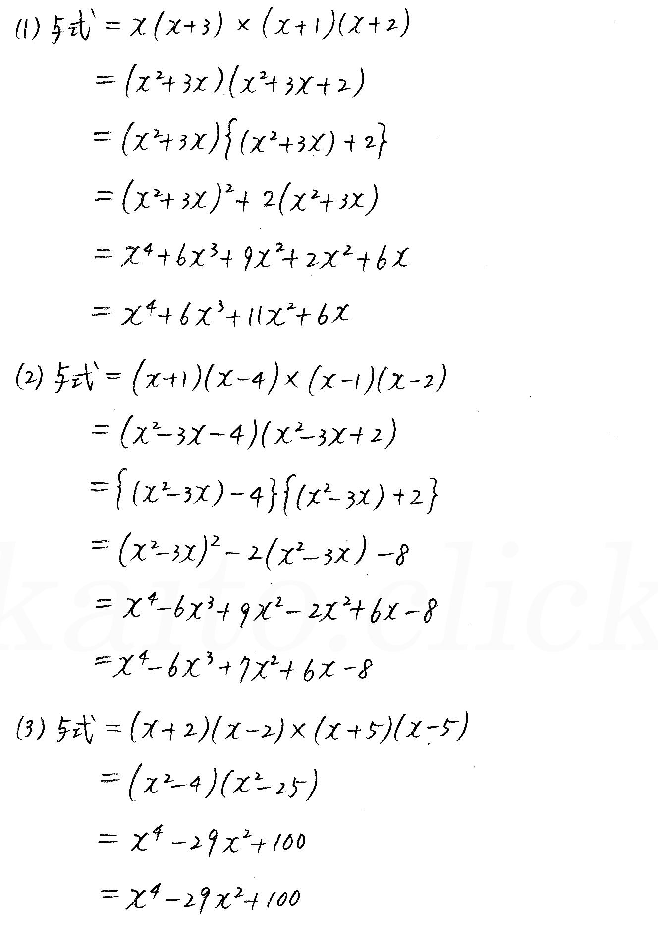 3TRIAL数学Ⅰ-24解答