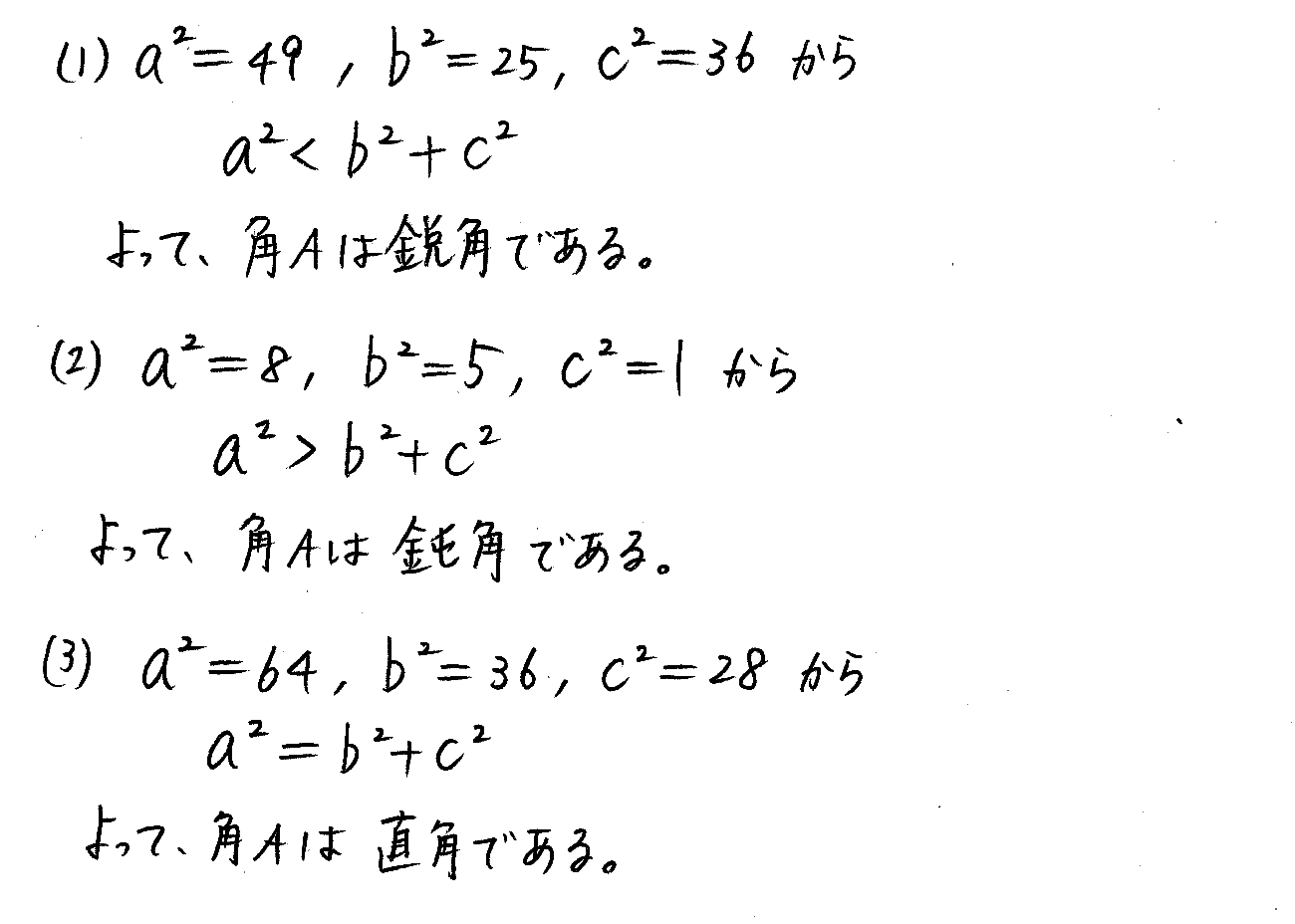 3TRIAL数学Ⅰ-240解答