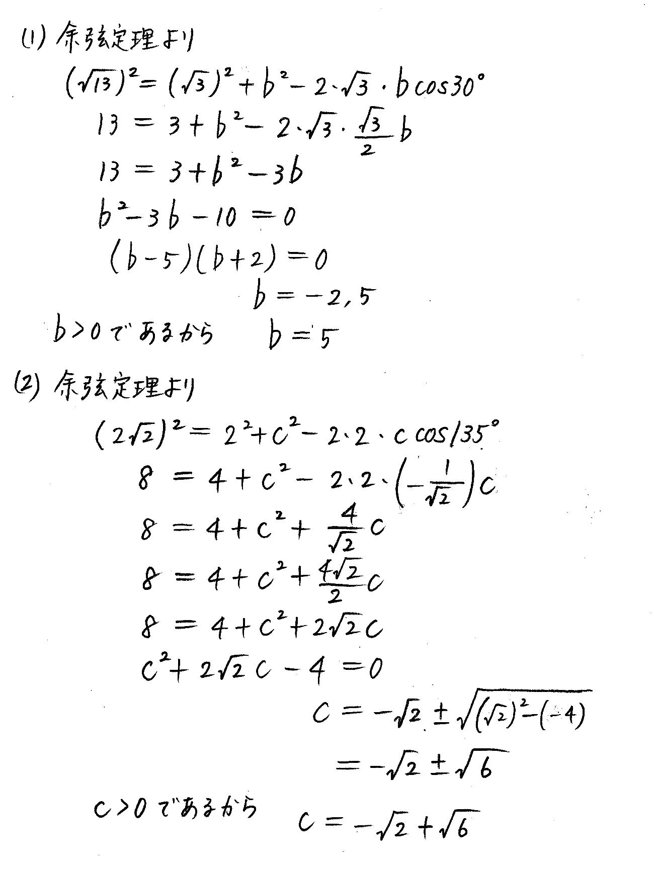 3TRIAL数学Ⅰ-241解答