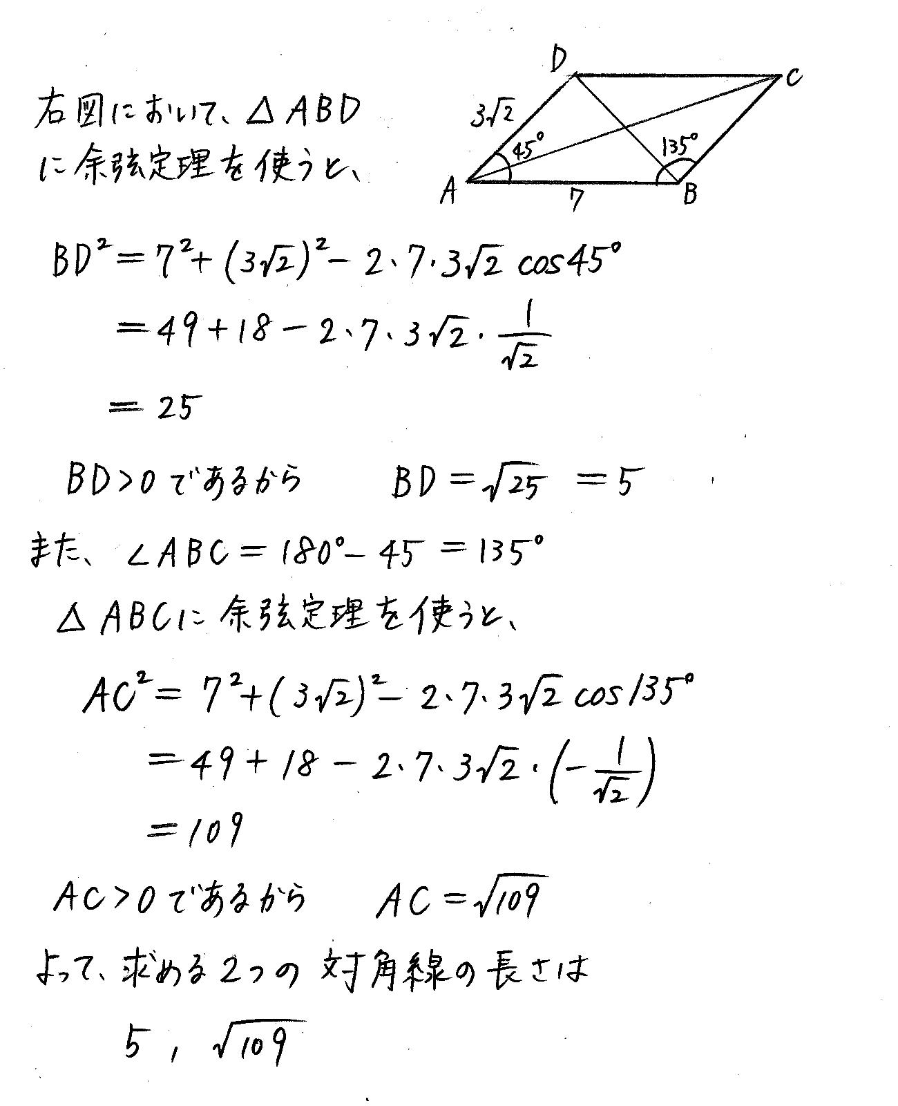 3TRIAL数学Ⅰ-242解答