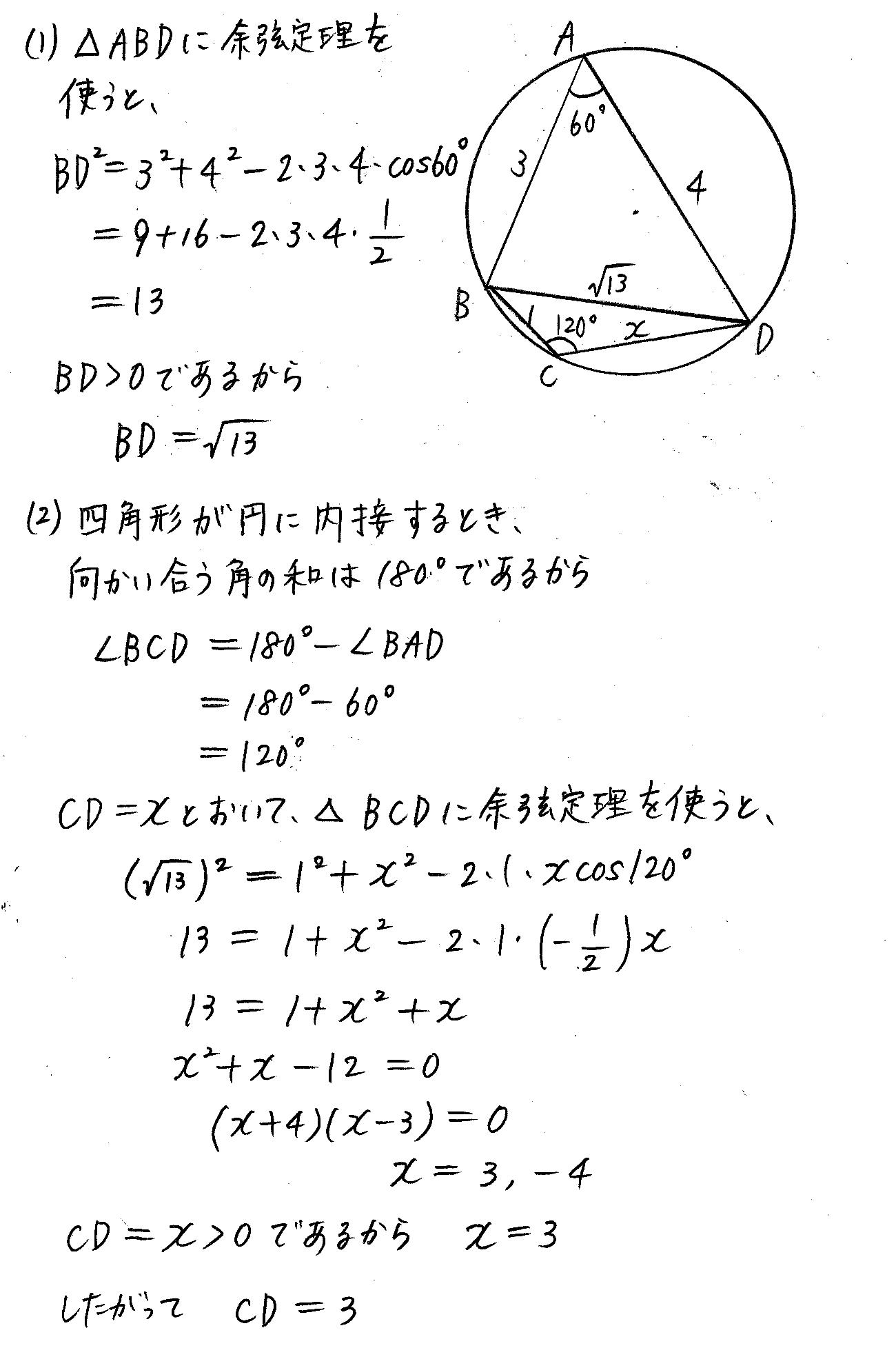 3TRIAL数学Ⅰ-243解答