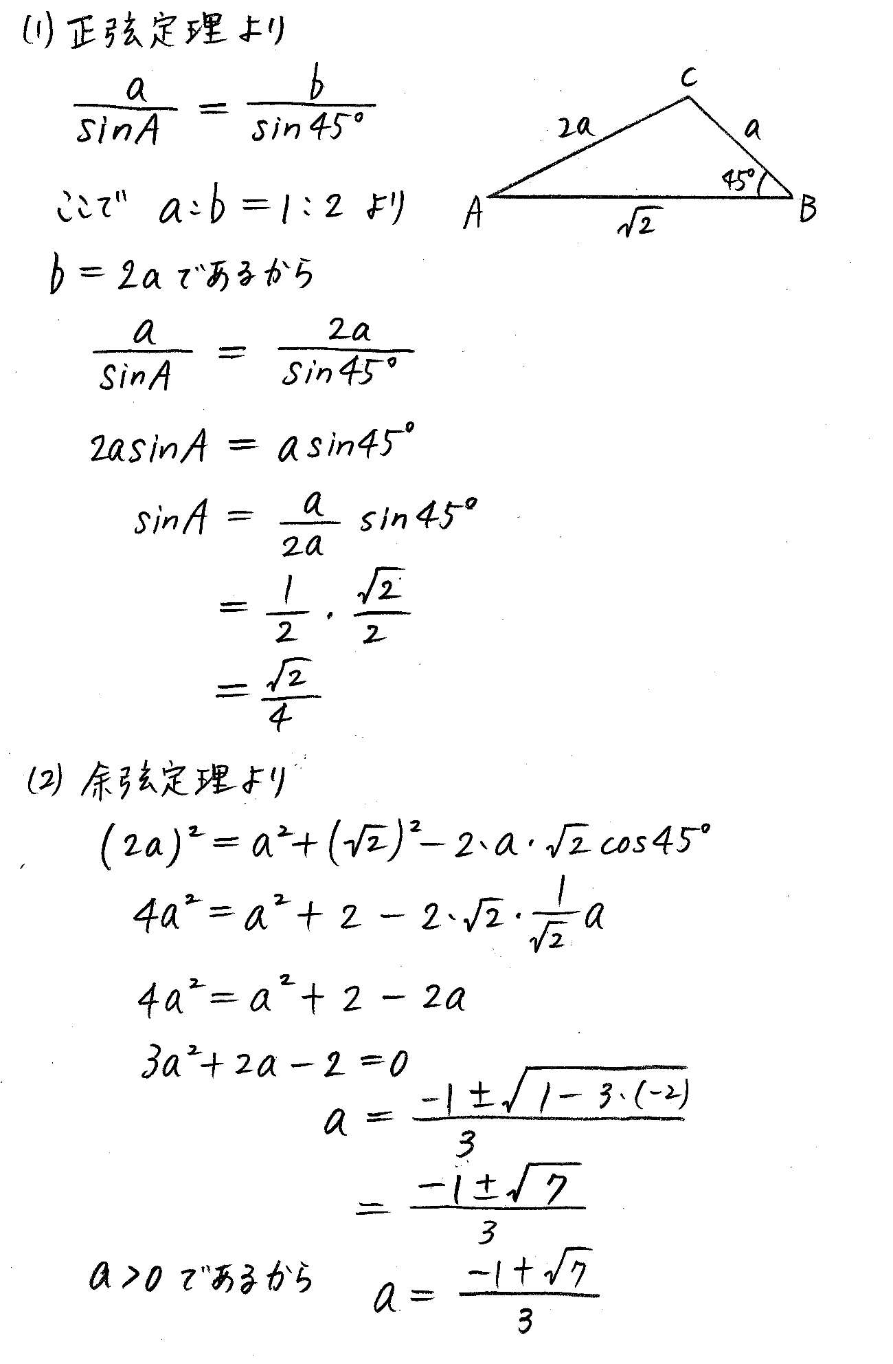 3TRIAL数学Ⅰ-244解答