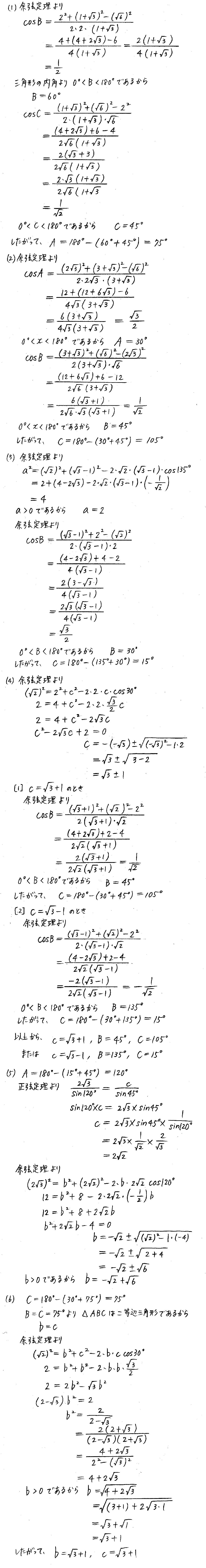 3TRIAL数学Ⅰ-246解答