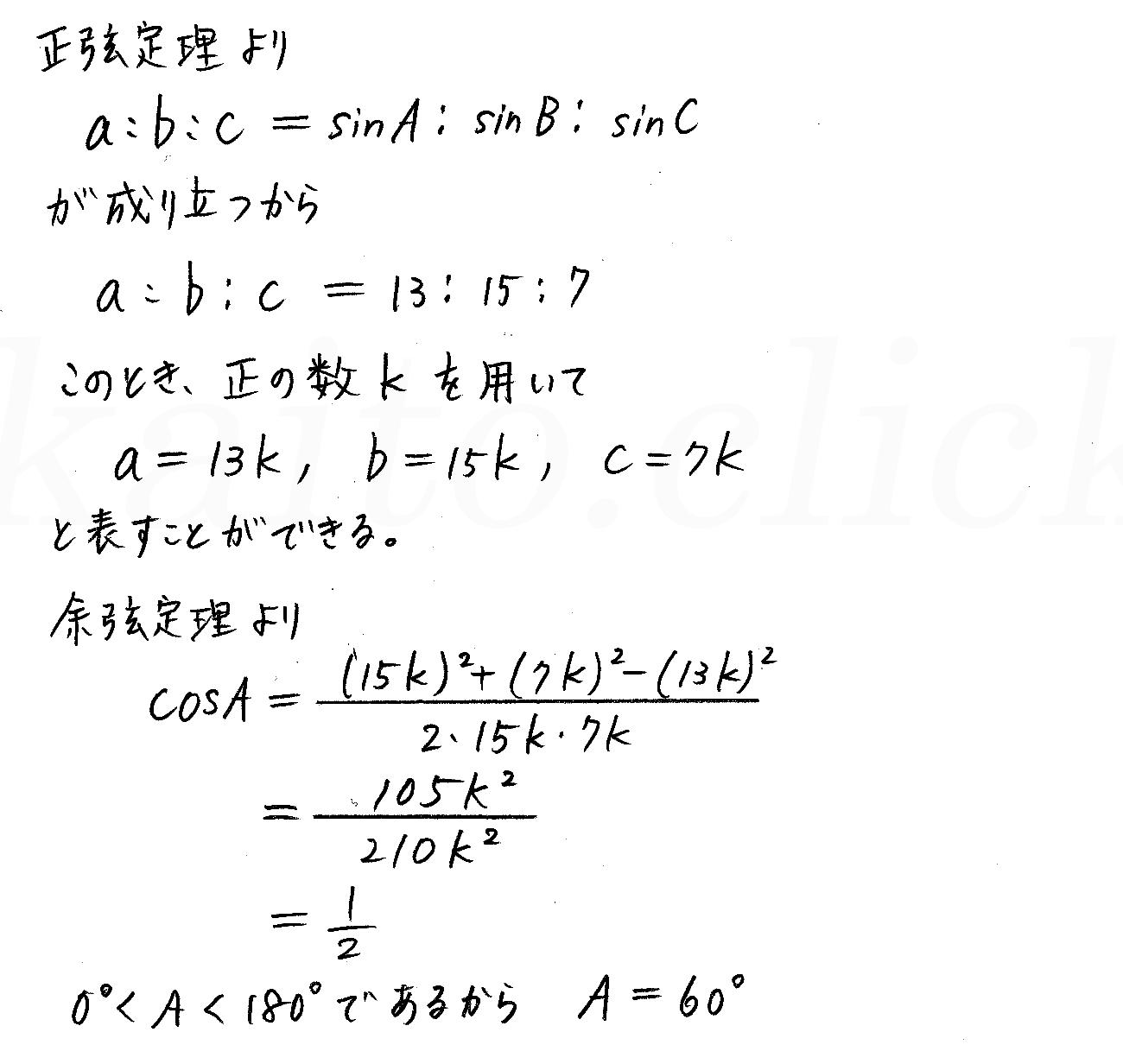 3TRIAL数学Ⅰ-247解答