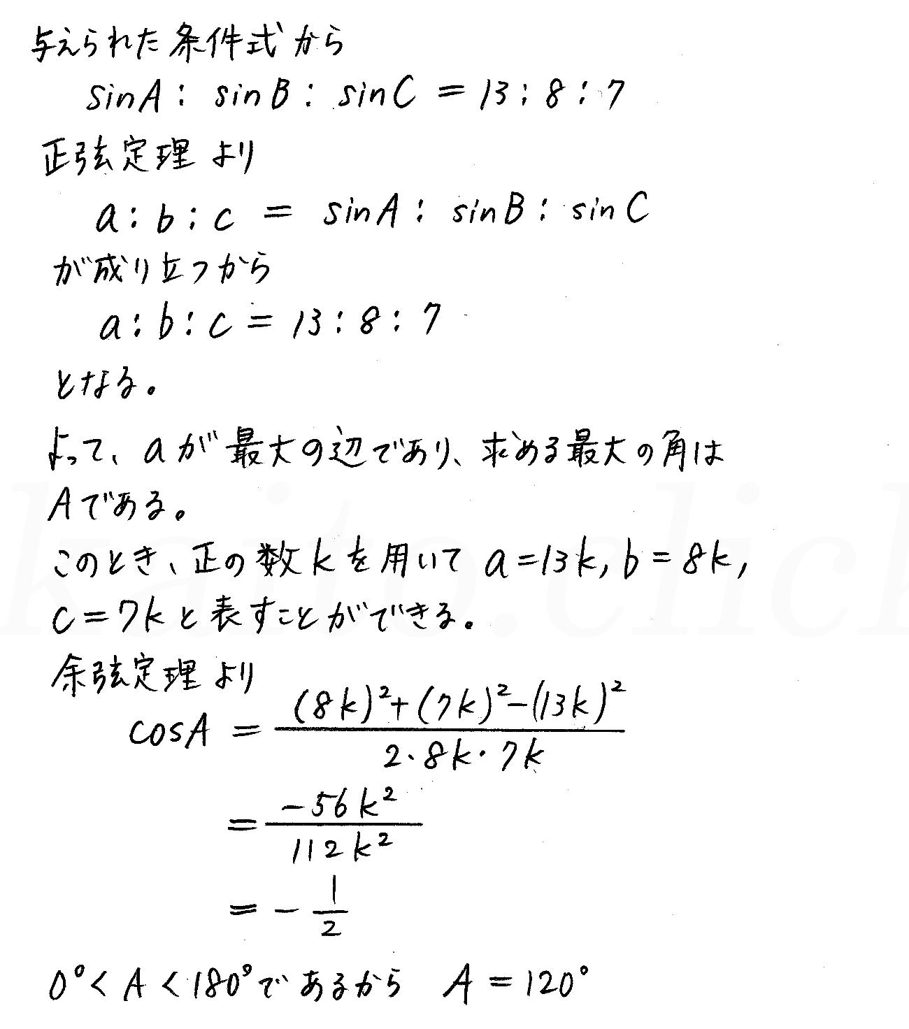 3TRIAL数学Ⅰ-248解答