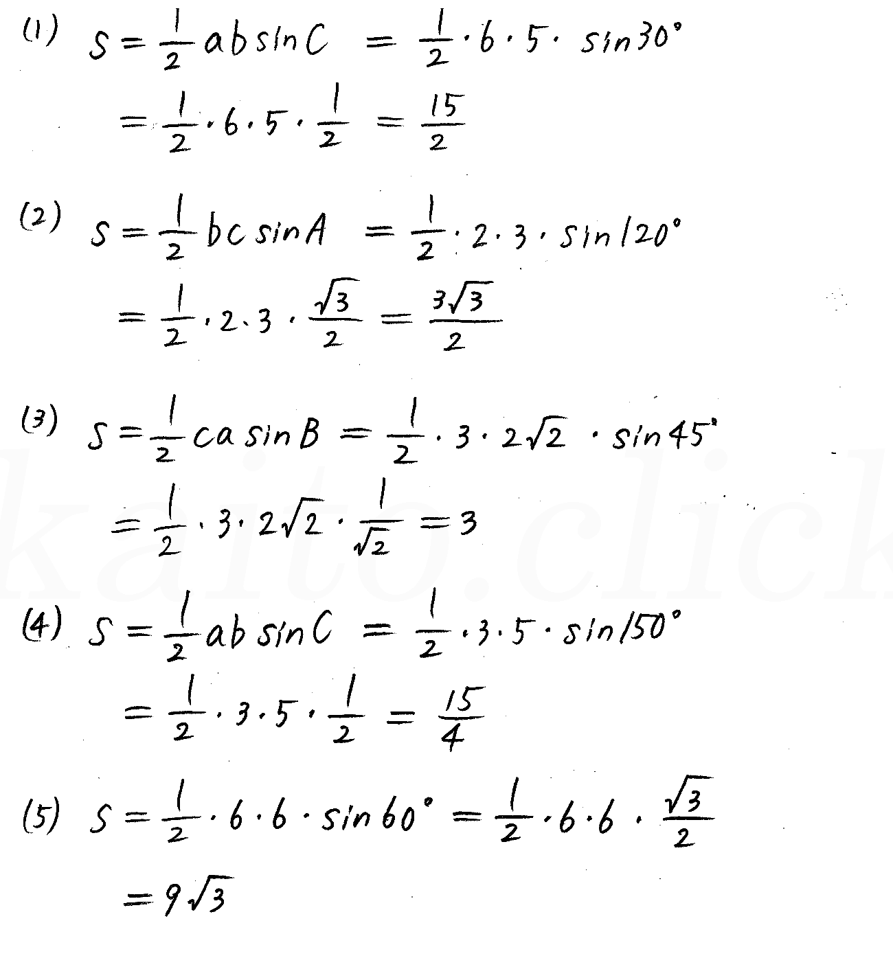3TRIAL数学Ⅰ-249解答