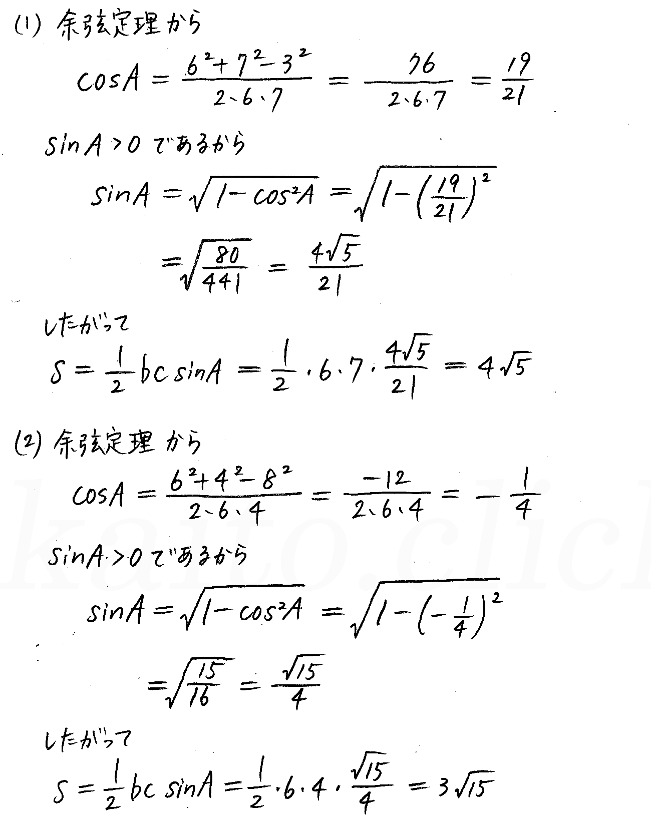 3TRIAL数学Ⅰ-250解答
