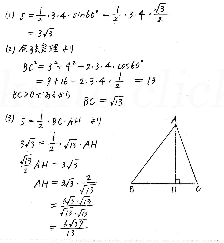 3TRIAL数学Ⅰ-251解答