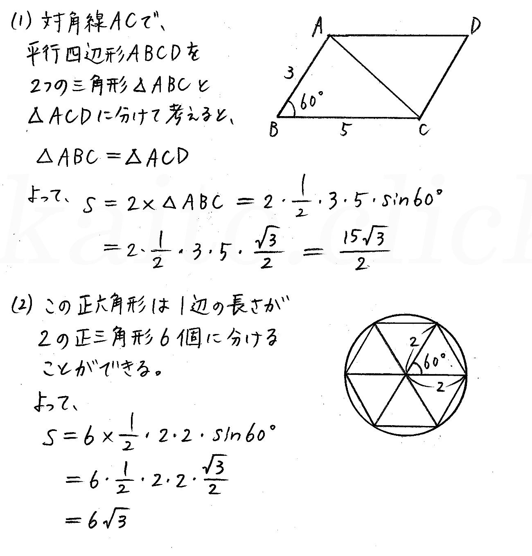 3TRIAL数学Ⅰ-252解答
