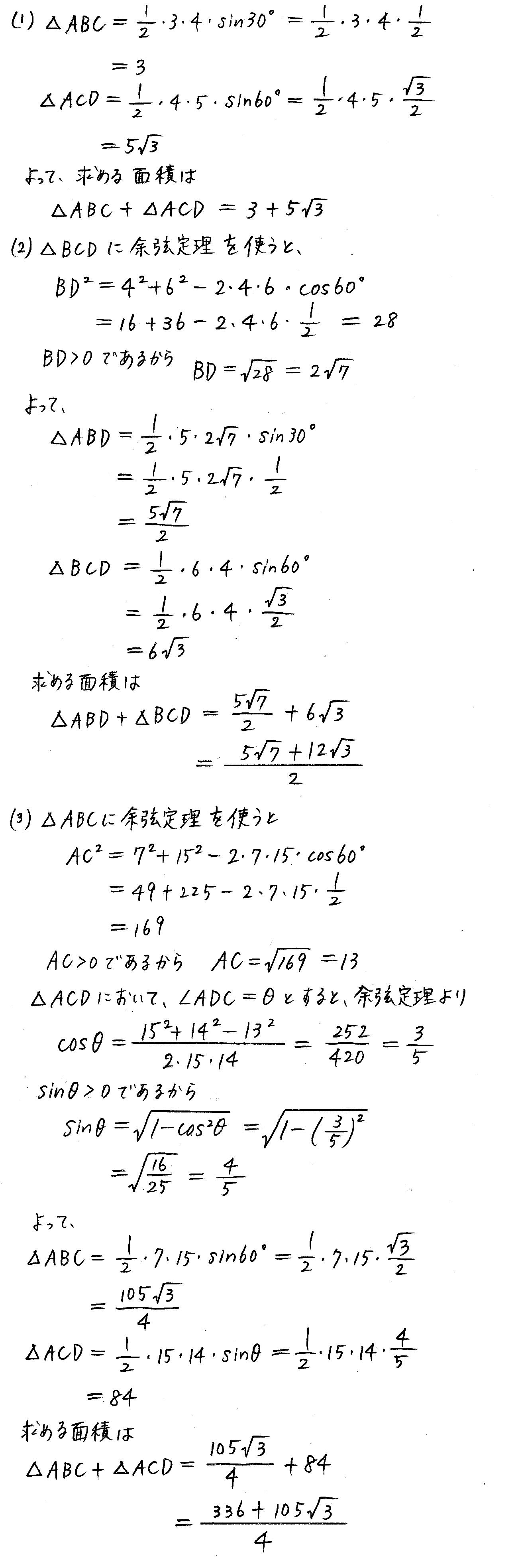 3TRIAL数学Ⅰ-253解答
