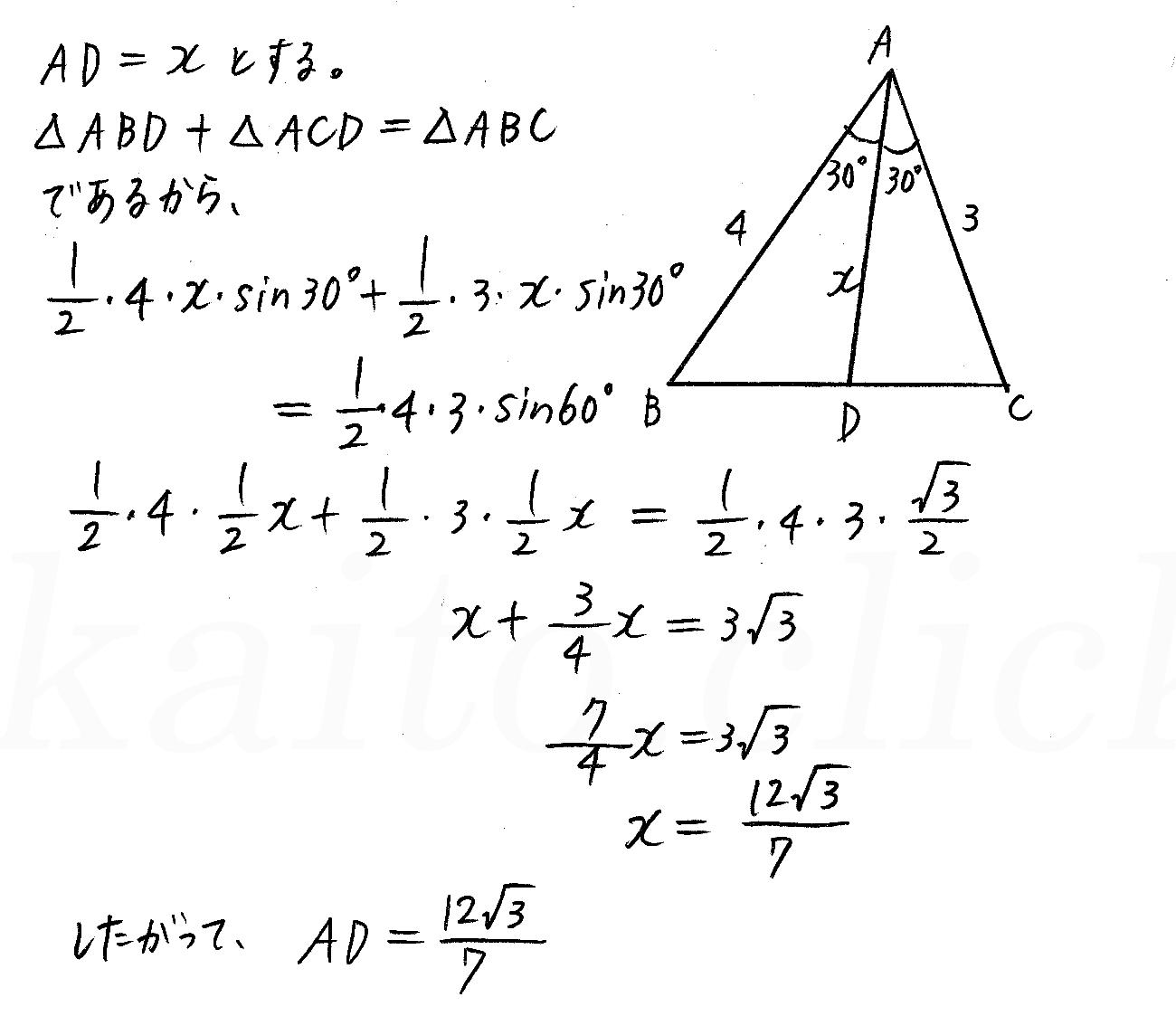 3TRIAL数学Ⅰ-254解答