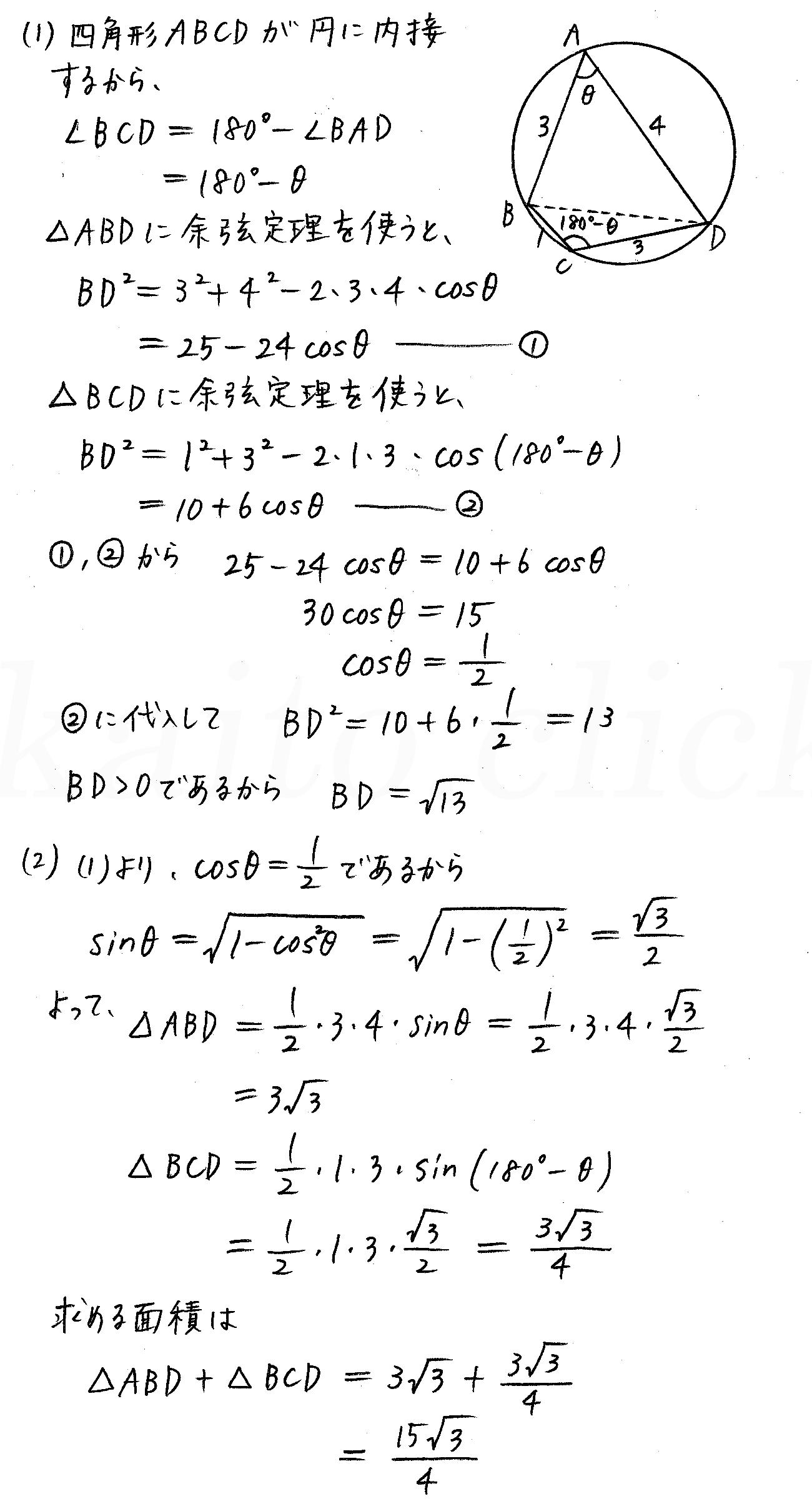 3TRIAL数学Ⅰ-255解答