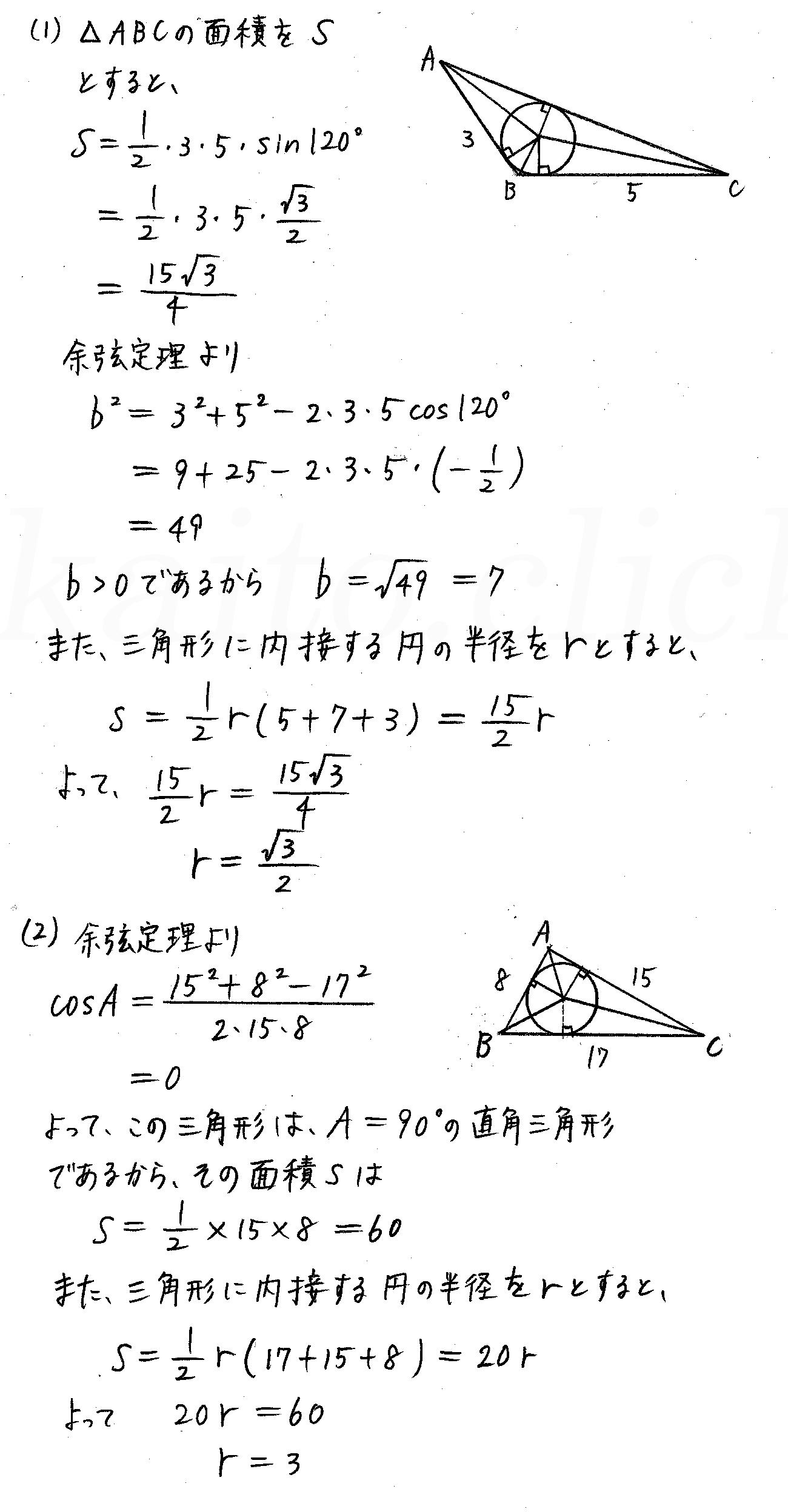 3TRIAL数学Ⅰ-256解答