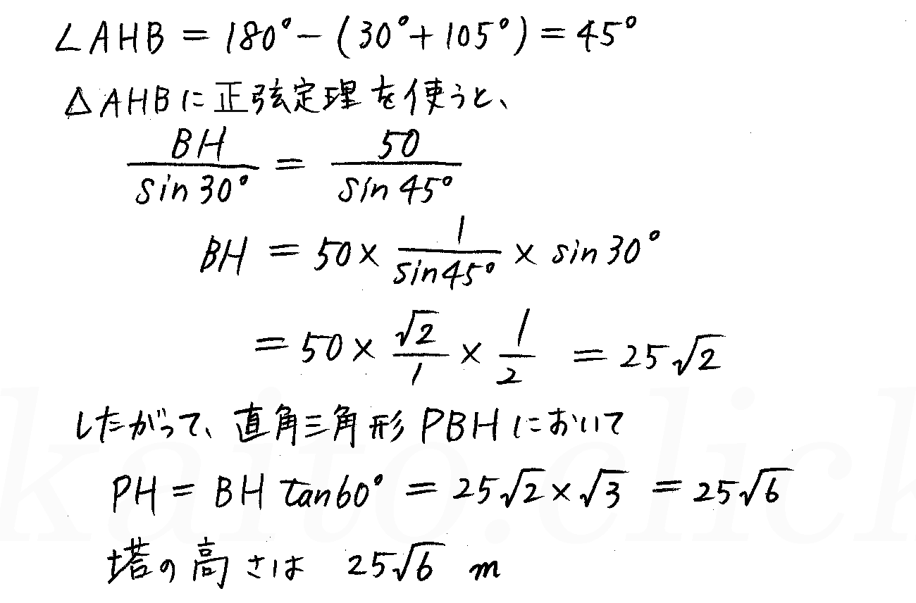 3TRIAL数学Ⅰ-257解答