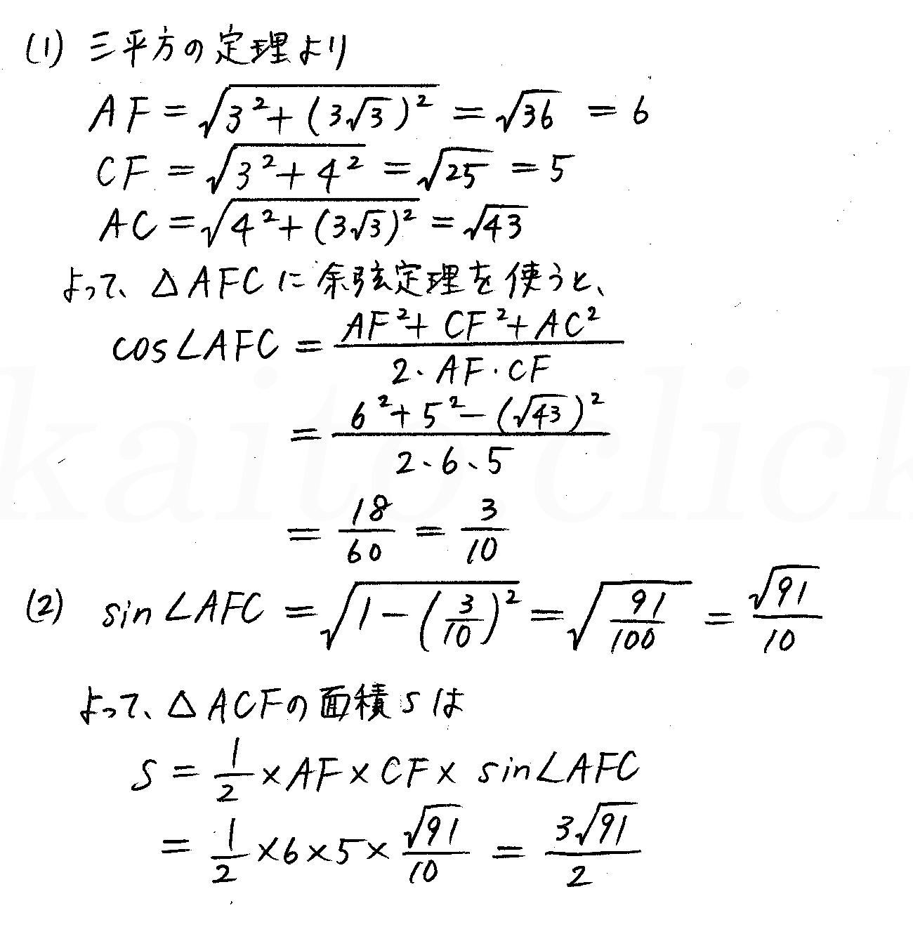 3TRIAL数学Ⅰ-258解答
