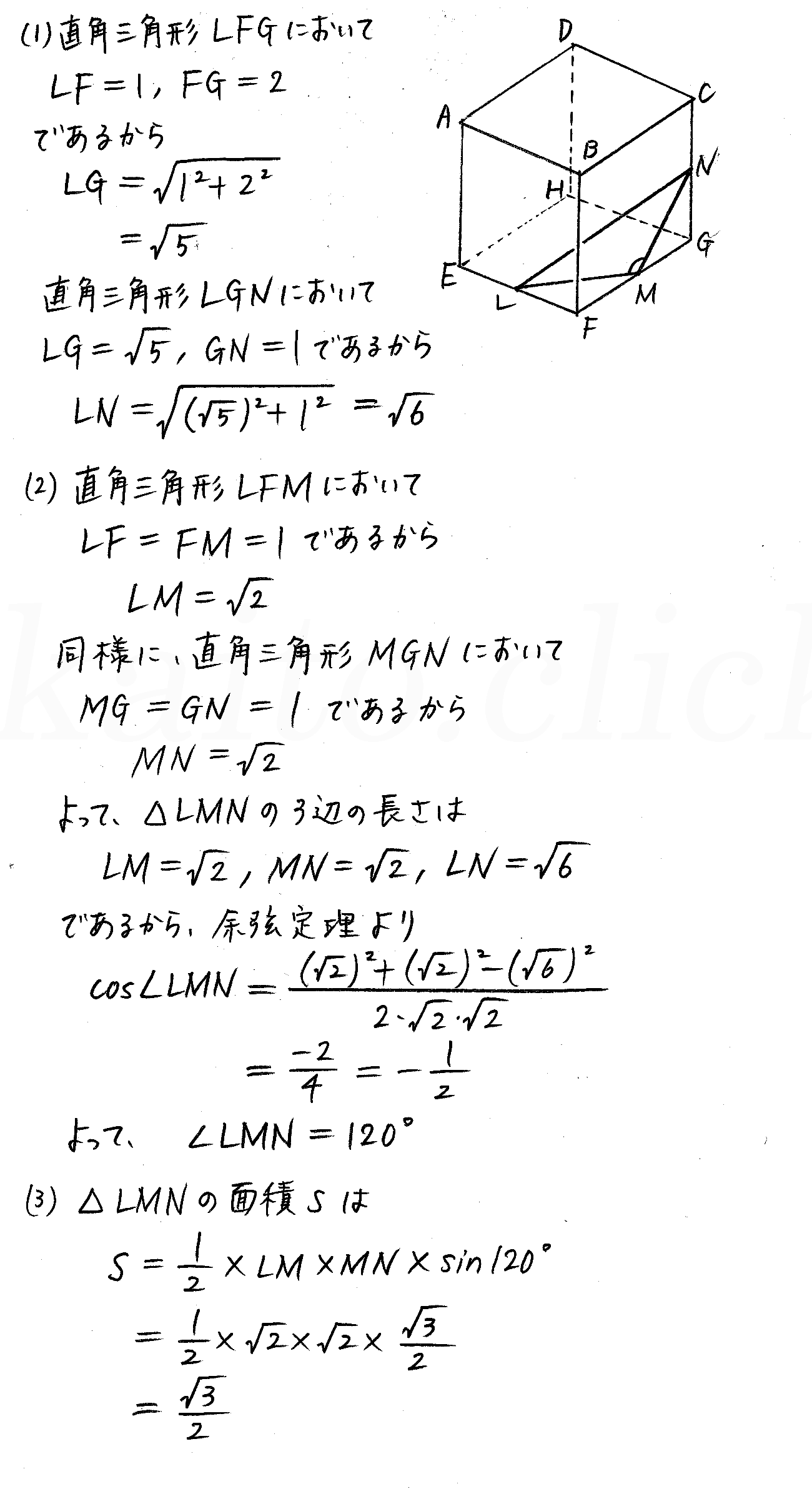 3TRIAL数学Ⅰ-259解答