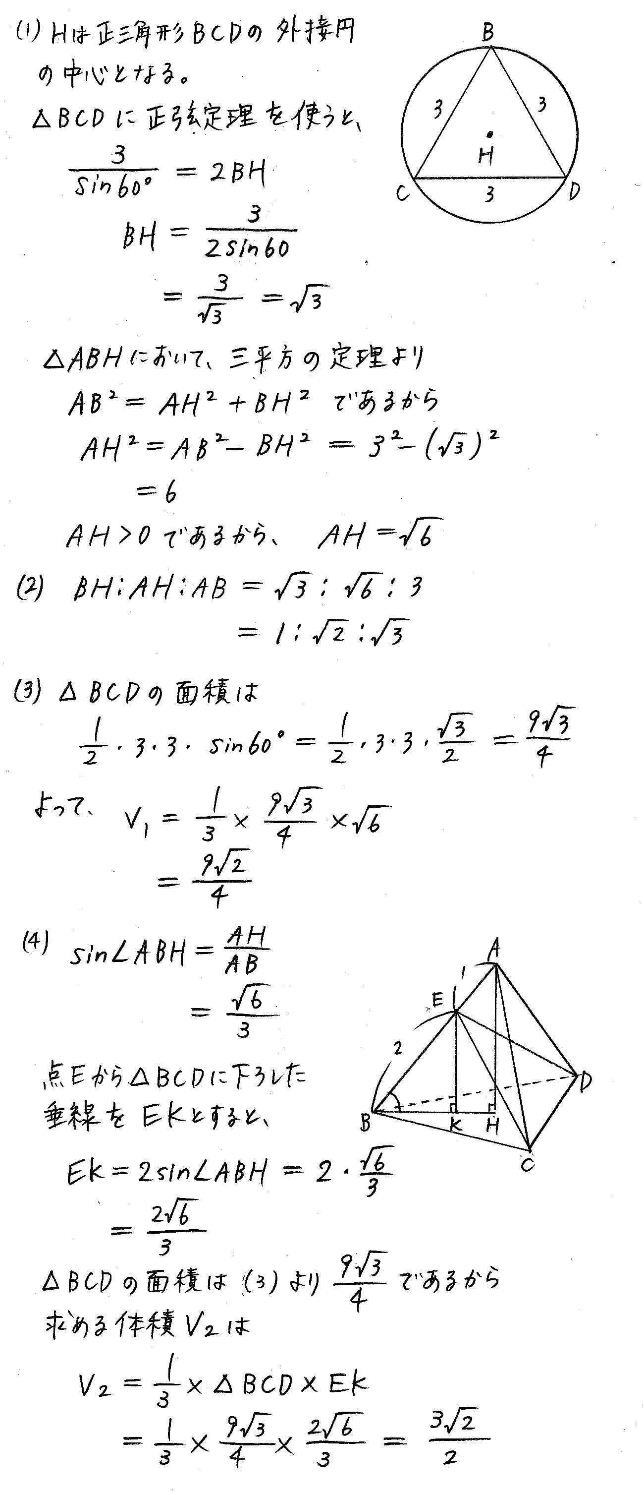 3TRIAL数学Ⅰ-260解答