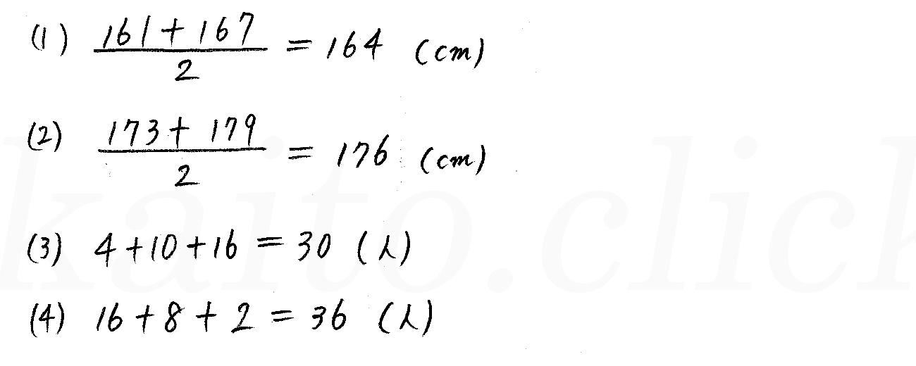 3TRIAL数学Ⅰ-267解答