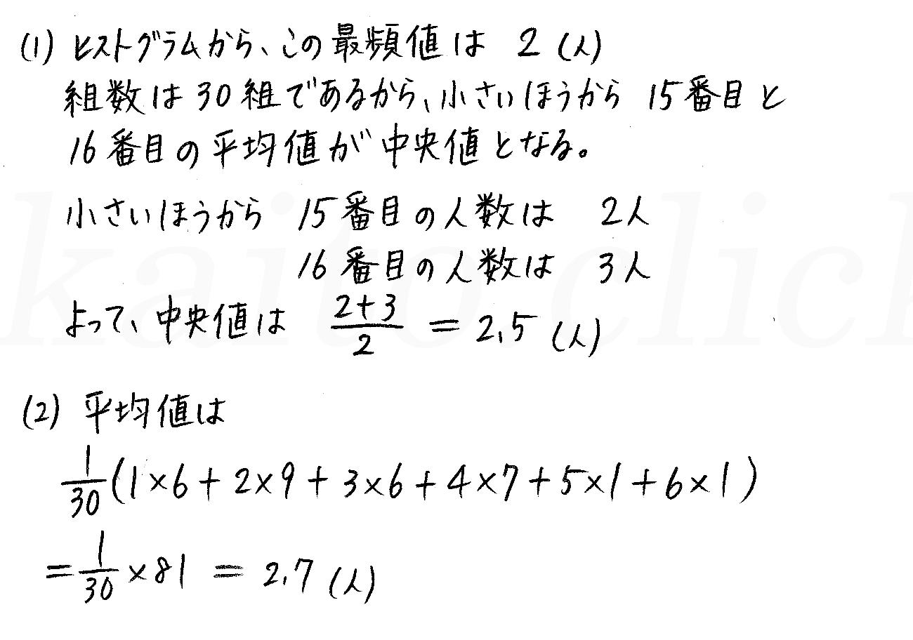 3TRIAL数学Ⅰ-274解答