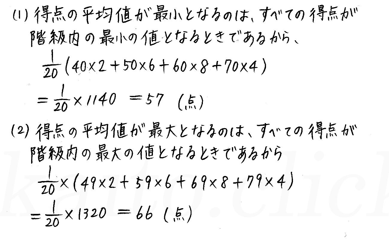 3TRIAL数学Ⅰ-275解答