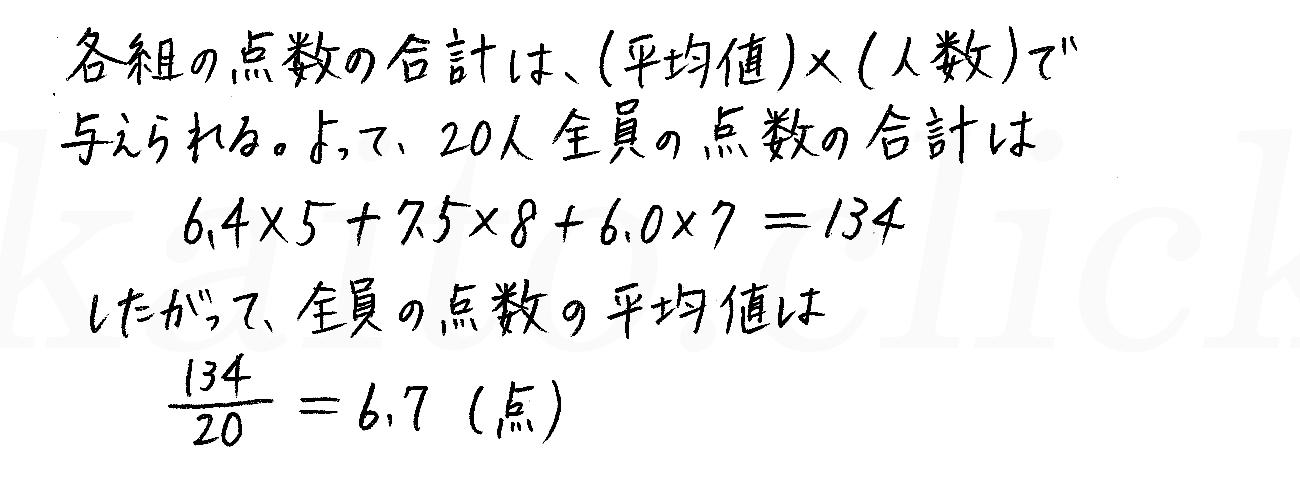 3TRIAL数学Ⅰ-277解答