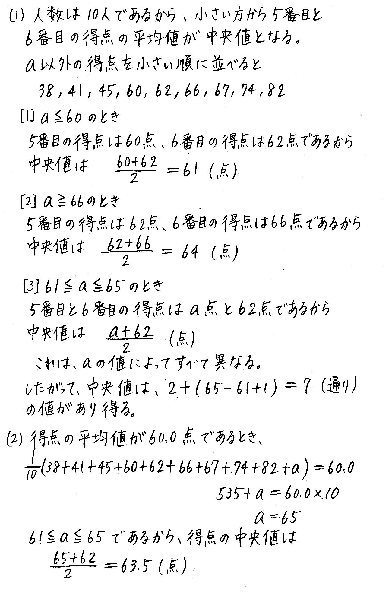 3TRIAL数学Ⅰ-278解答