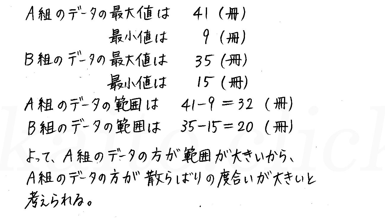 3TRIAL数学Ⅰ-279解答