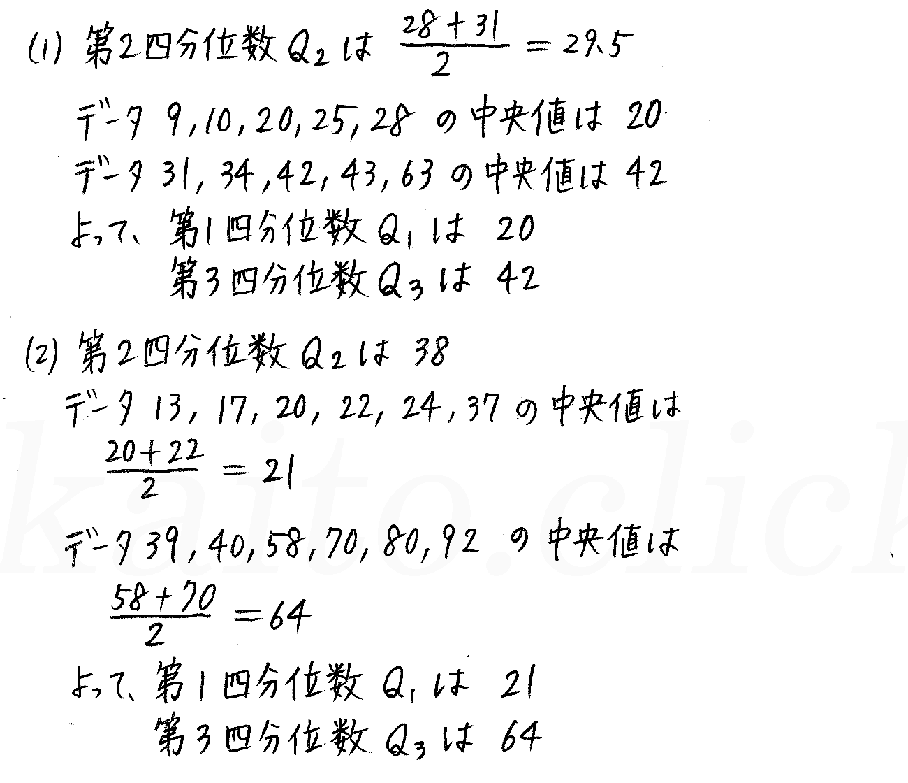3TRIAL数学Ⅰ-280解答
