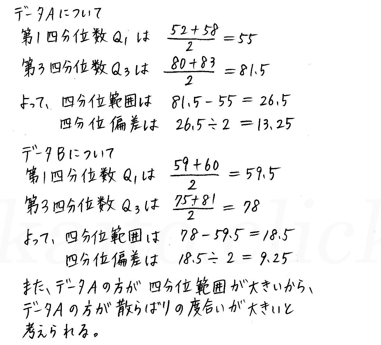 3TRIAL数学Ⅰ-281解答