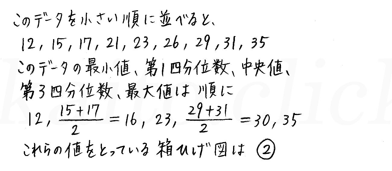 3TRIAL数学Ⅰ-282解答