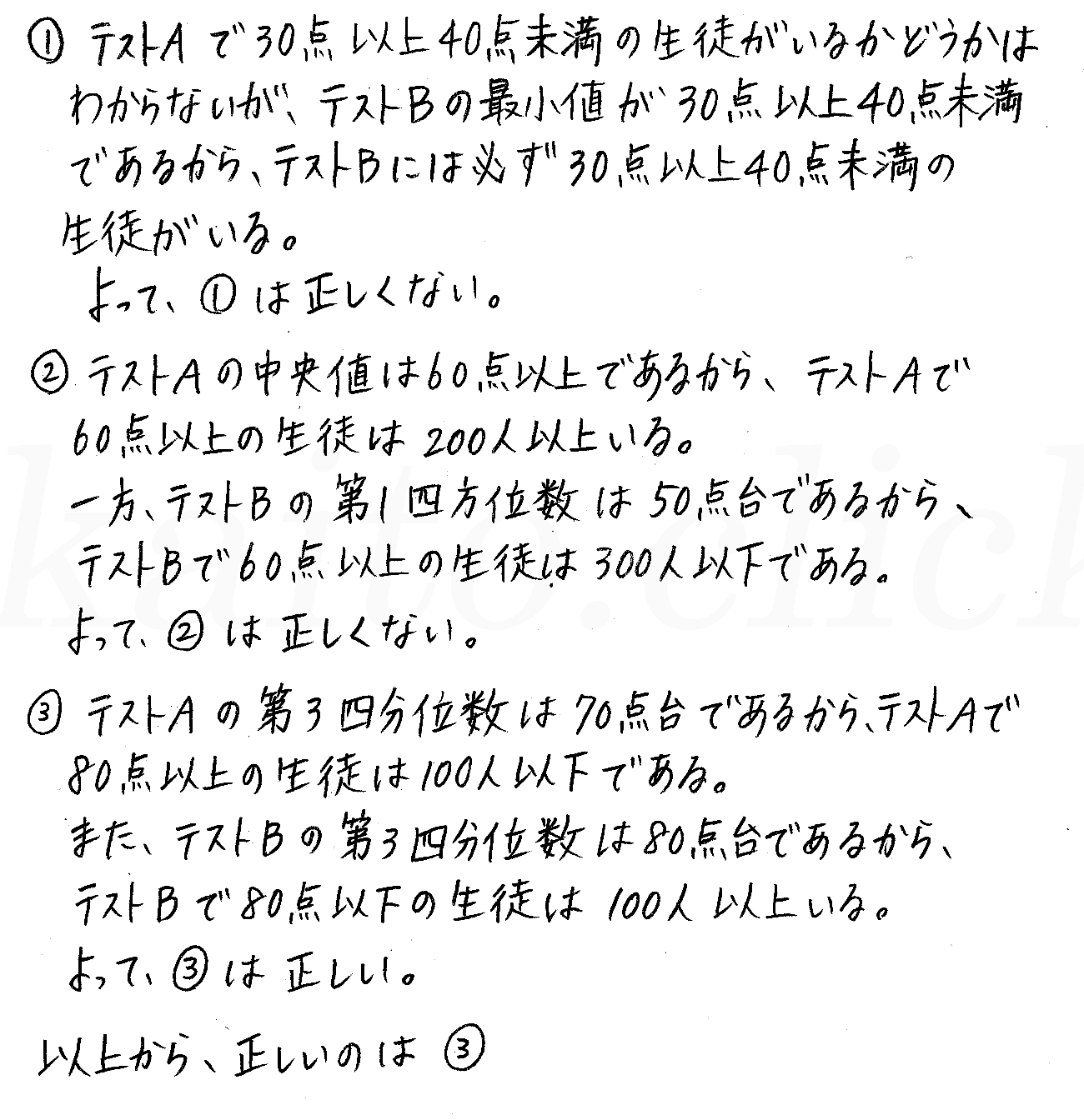 3TRIAL数学Ⅰ-284解答