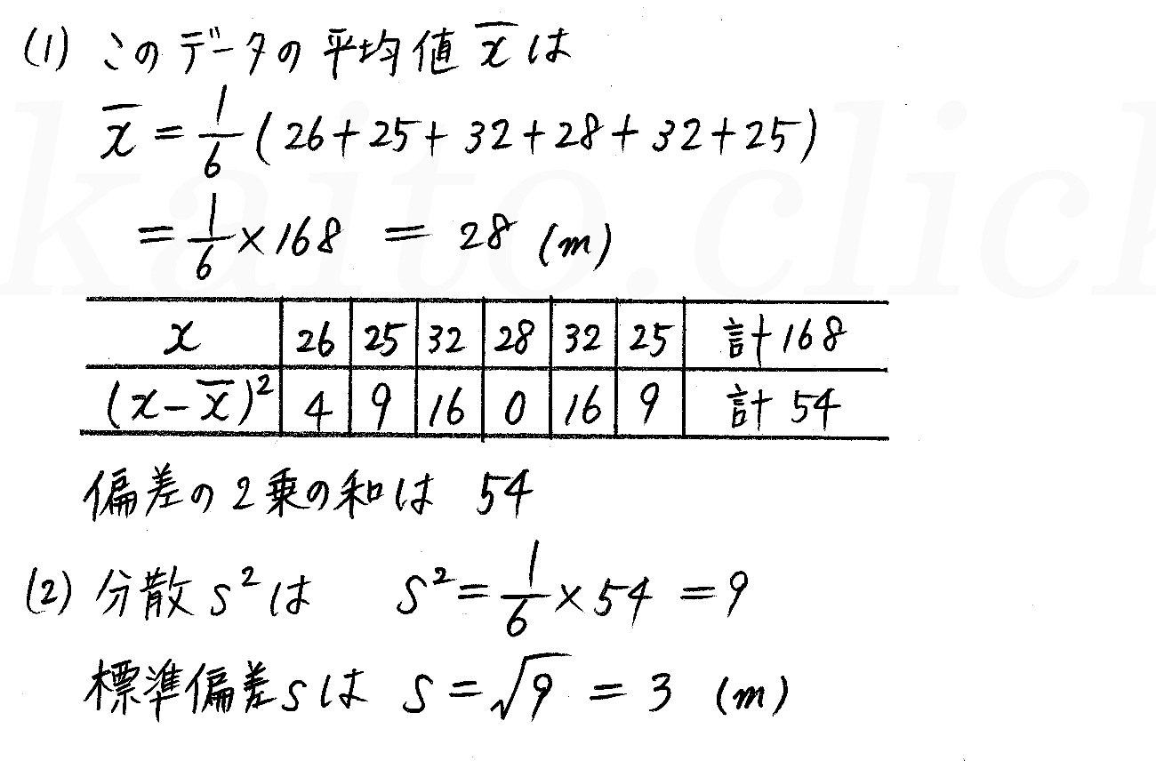 3TRIAL数学Ⅰ-285解答