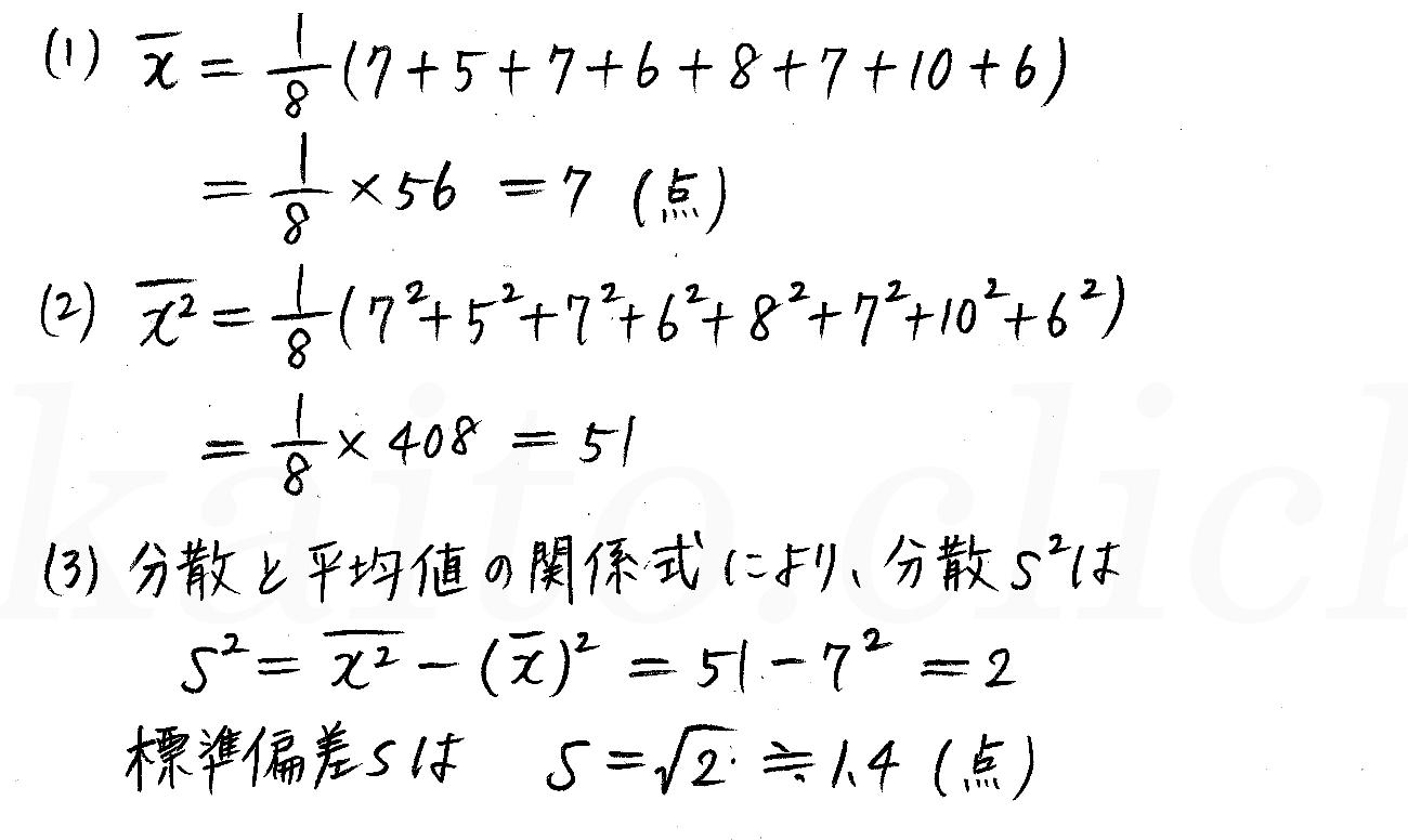 3TRIAL数学Ⅰ-286解答