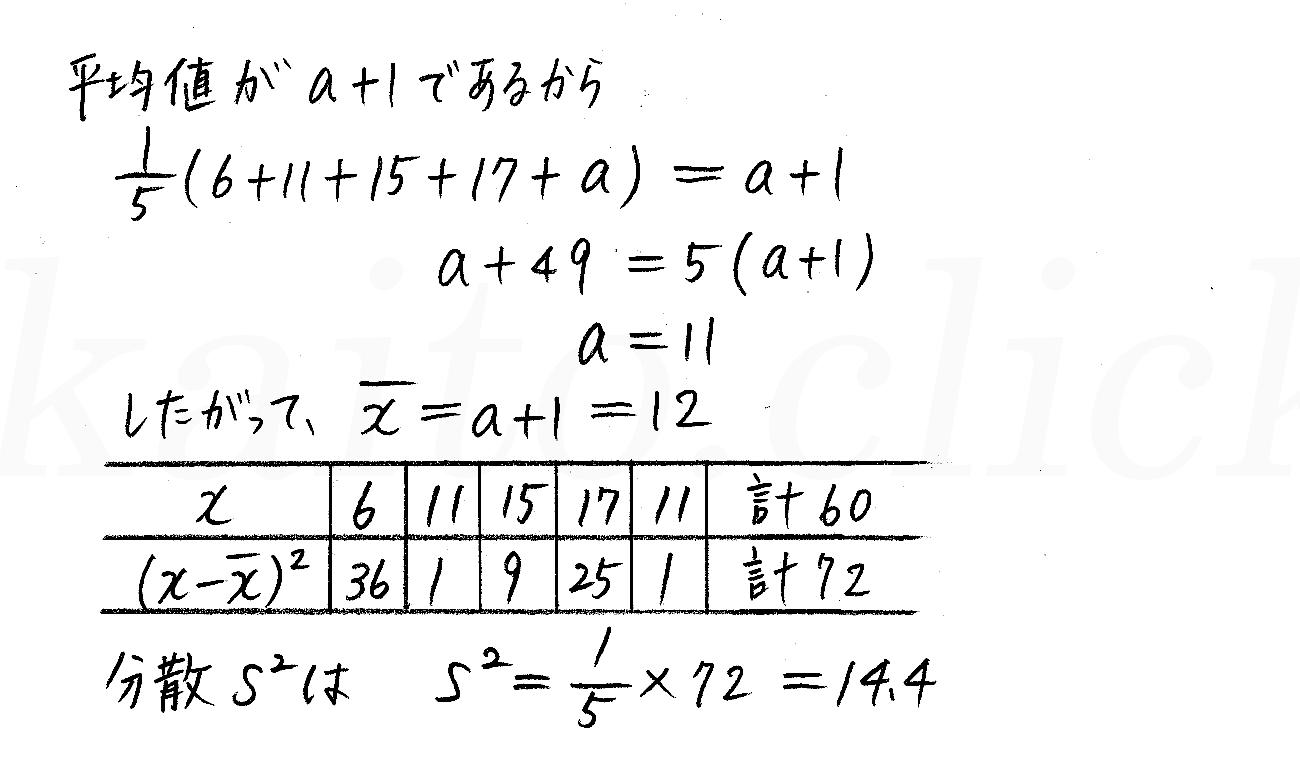 3TRIAL数学Ⅰ-287解答