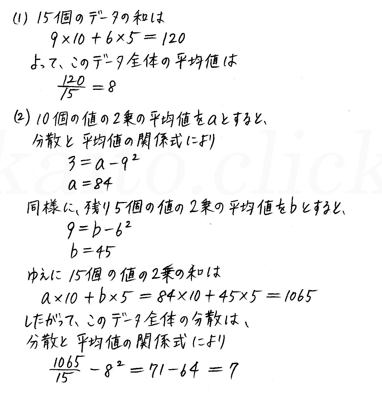3TRIAL数学Ⅰ-288解答