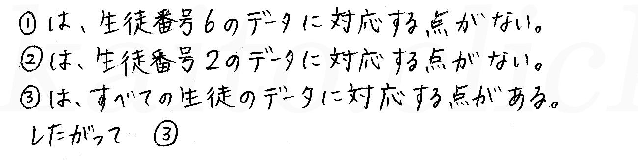 3TRIAL数学Ⅰ-289解答